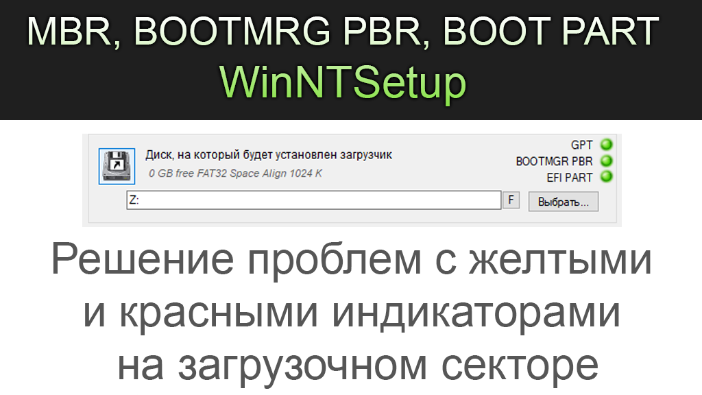 Решение проблем MBR, BOOTMRG PBR, BOOT PART в WinNTSetup