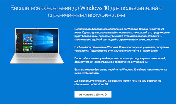 Как получить Windows 10 бесплатно после 29 июля