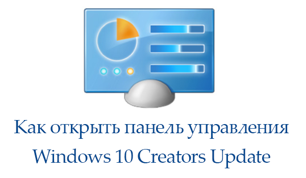 Как вернуть старую панель управления в Windows 10 Creators Update